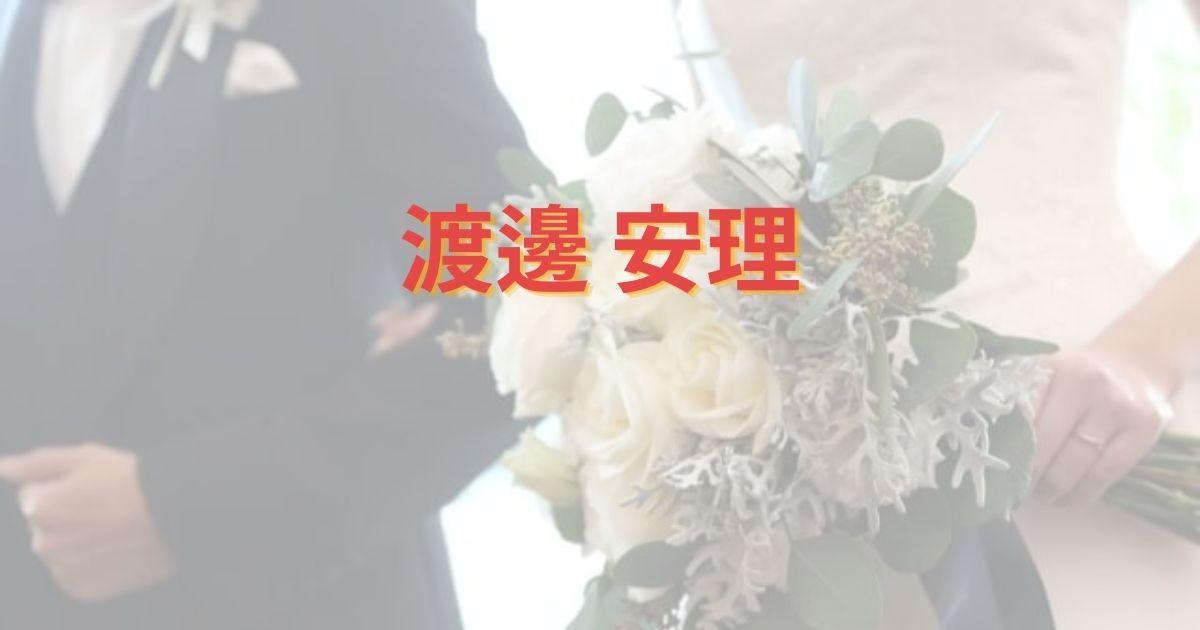 渡邊安理のwiki風プロフ!本名や年齢、出身や経歴、結婚や元カレも