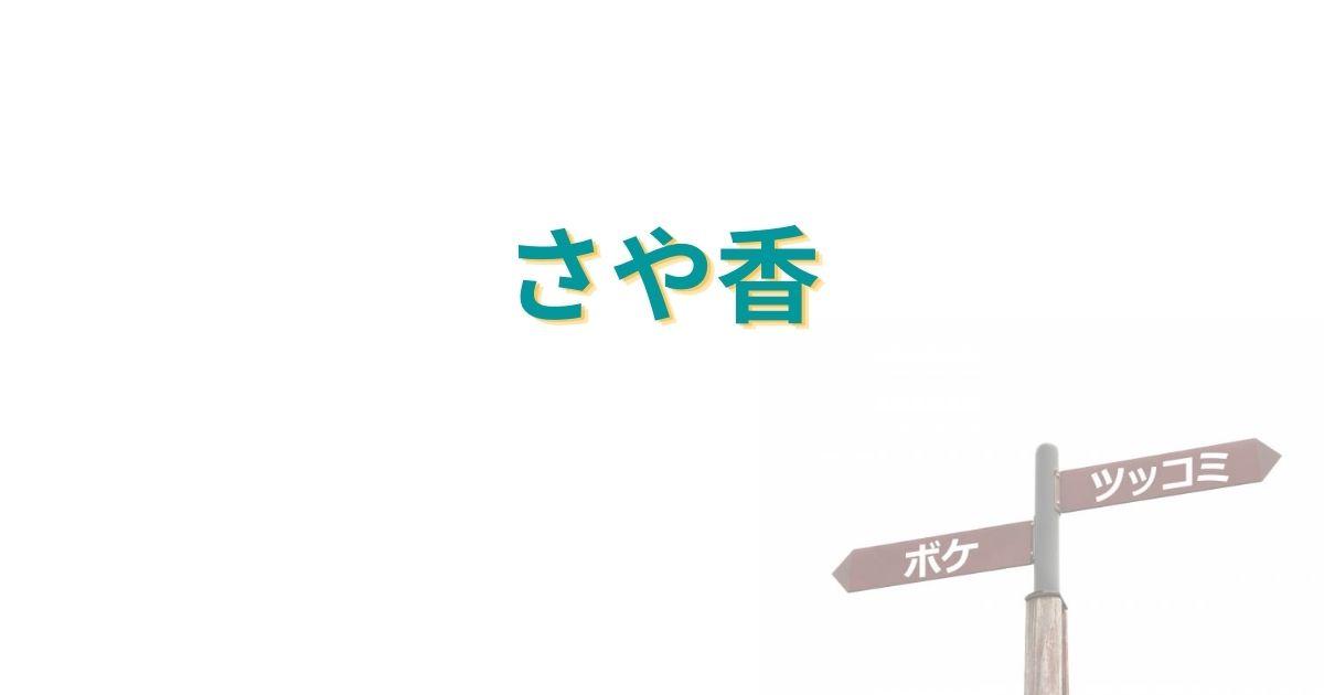 さや香(芸人)石井新山の身長や年齢、結婚相手や名前の由来も