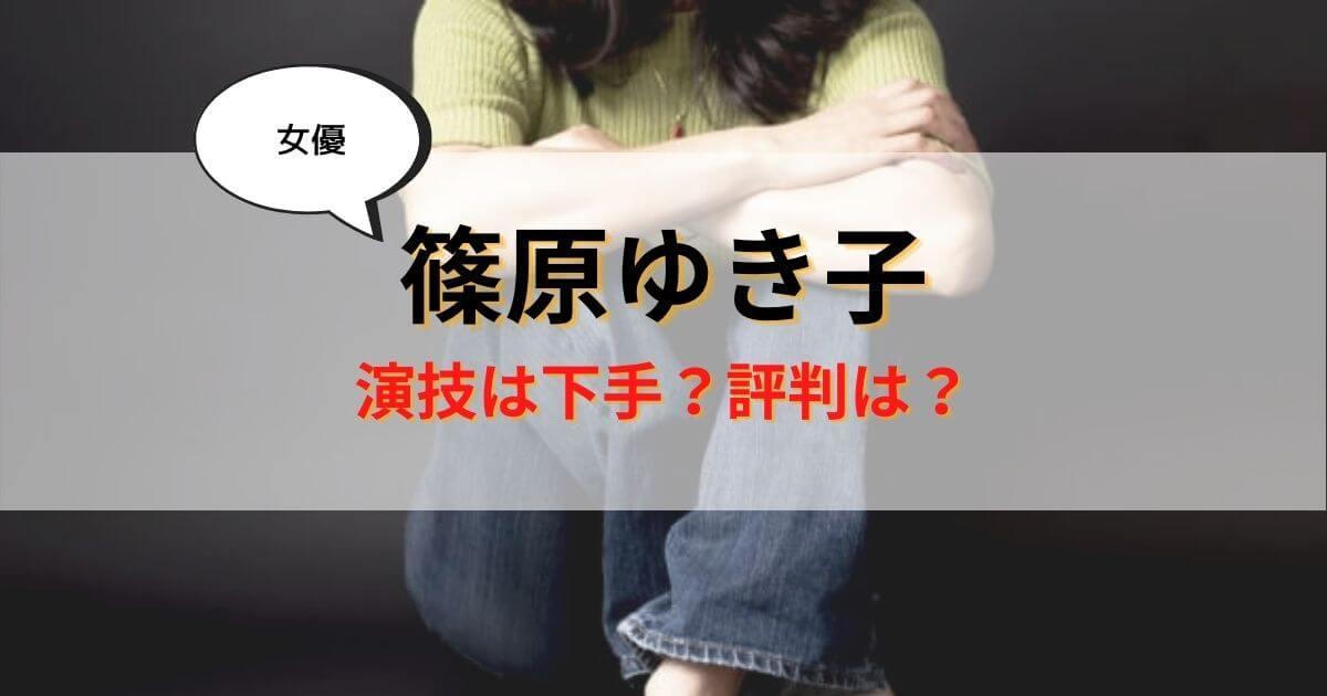 篠原ゆき子の演技は下手?独特な演技への評判が気になる!