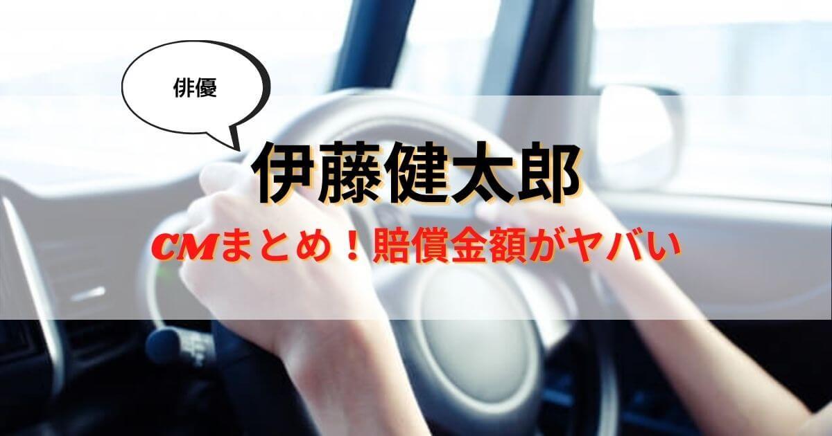 伊藤健太郎の最新CMまとめ!賠償金がヤバイ…今後の対応は?