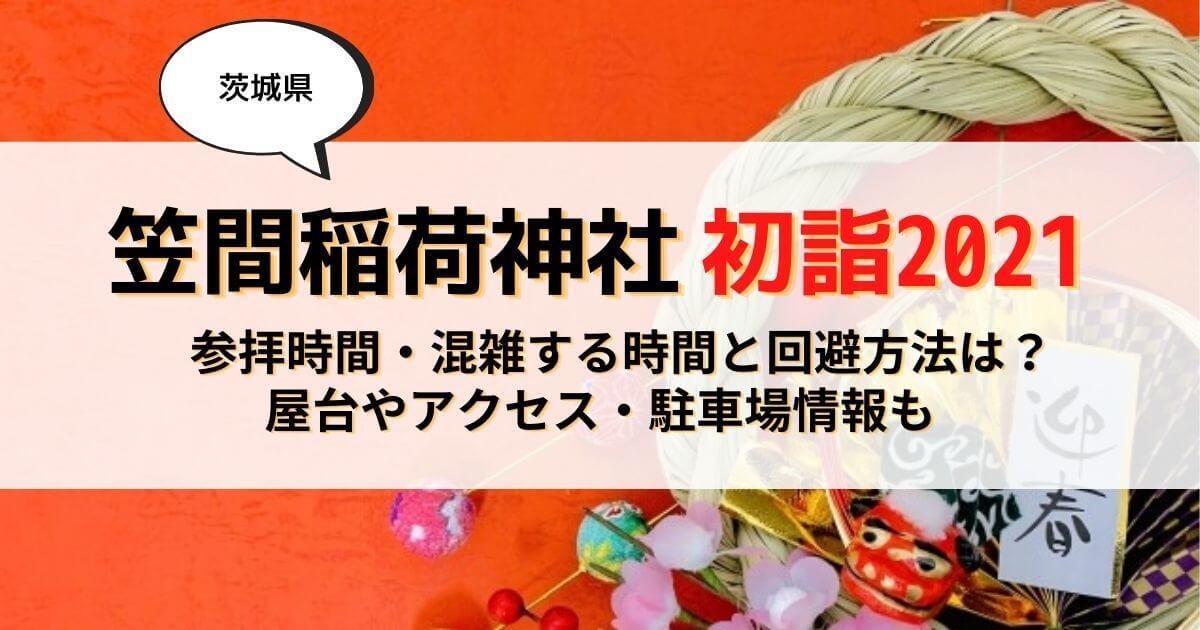 笠間稲荷神社初詣2021の参拝時間と混雑回避の方法!コロナ対策と駐車場についても