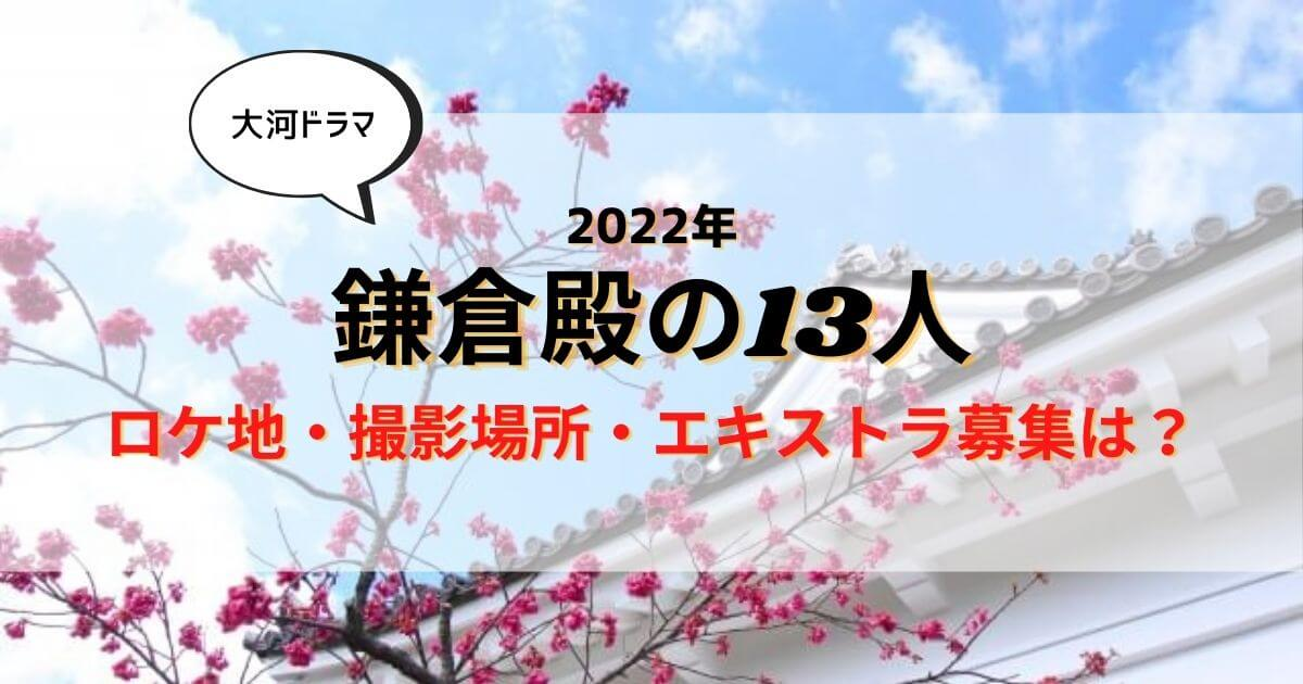 大河ドラマ2022「鎌倉殿の13人」のロケ地や撮影場所は?エキストラの募集情報も