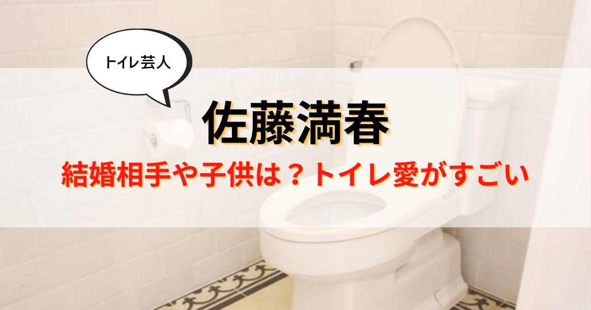 佐藤満春の結婚相手や子供は?トイレと子供と犬への愛がすごい