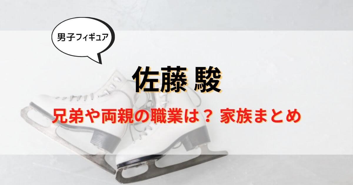 佐藤駿(フィギュアスケート)の家族まとめ!両親(父母)の職業や兄弟は?