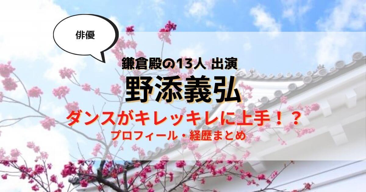「鎌倉殿の13人」野添義弘はダンスがうまい?キレキレダンスに驚き