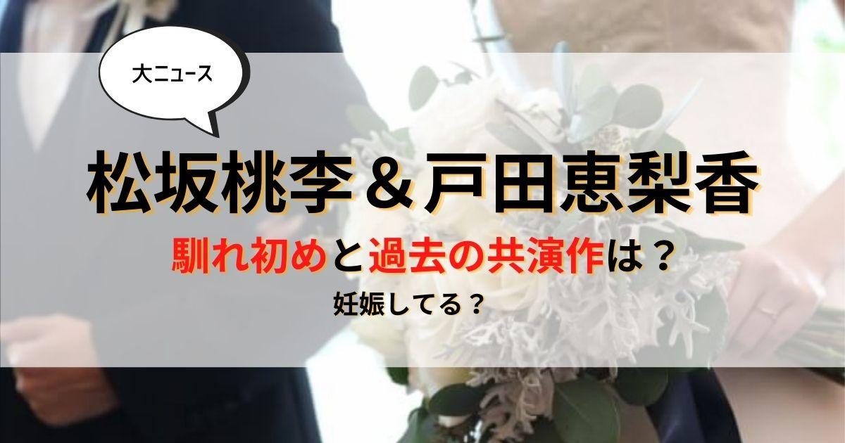 松坂桃李と戸田恵梨香の馴れ初めは?きっかけはあの映画?