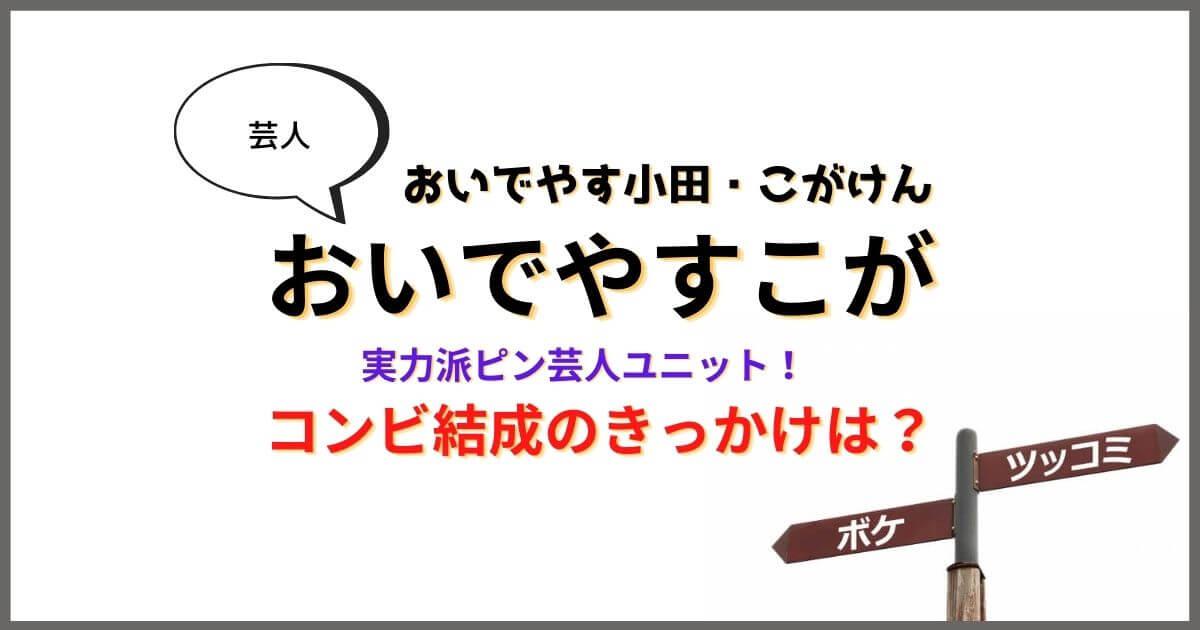 おいでやすこが(小田・こがけん)のコンビ結成のきっかけは?ピン芸人コンビがM1決勝へ