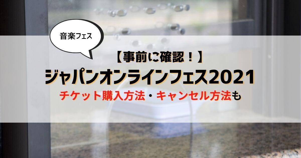 ジャパンオンラインフェス2021のチケット購入方法や値段は?キャンセルは注意が必要!