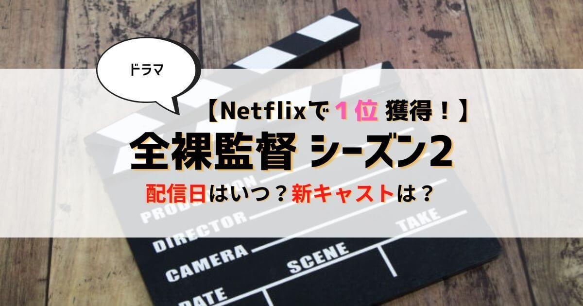 「全裸監督」シーズン2はいつ配信される?最新情報とキャストコメントまとめ