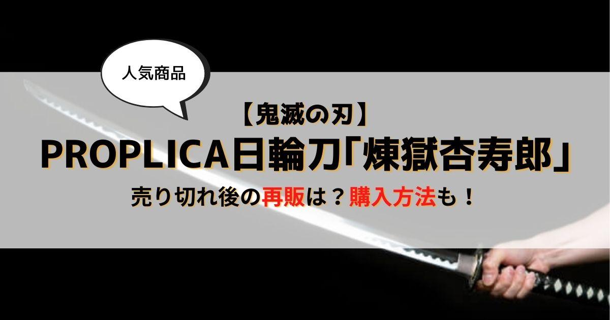 鬼滅の刃PROPLICA日輪刀「煉獄杏寿郎」が売切れで再販はある?購入方法は?