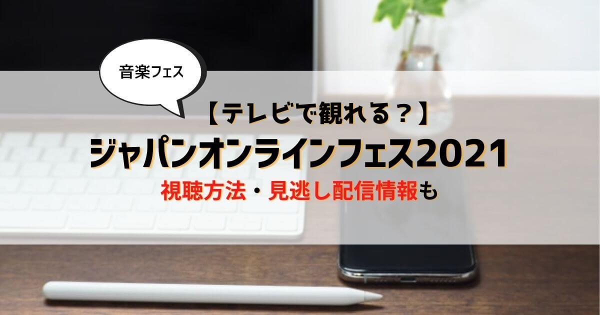 ジャパンオンラインフェス2021視聴方法と見逃し配信情報!テレビで観れる?