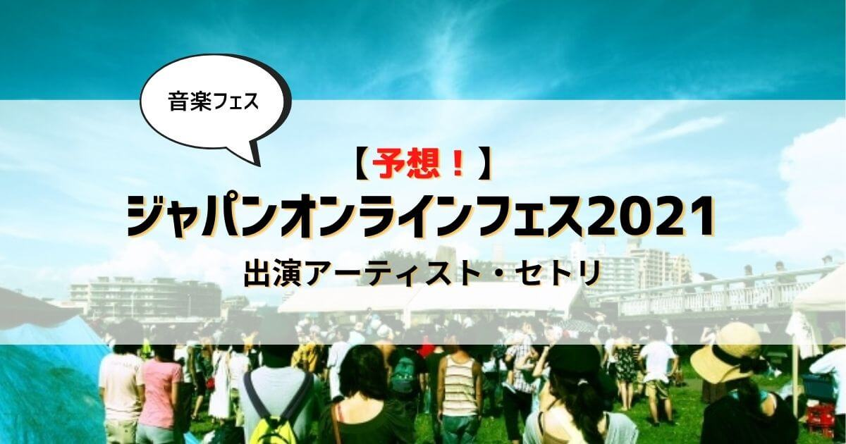ジャパンオンラインフェス2021の出演者予想!セトリは?