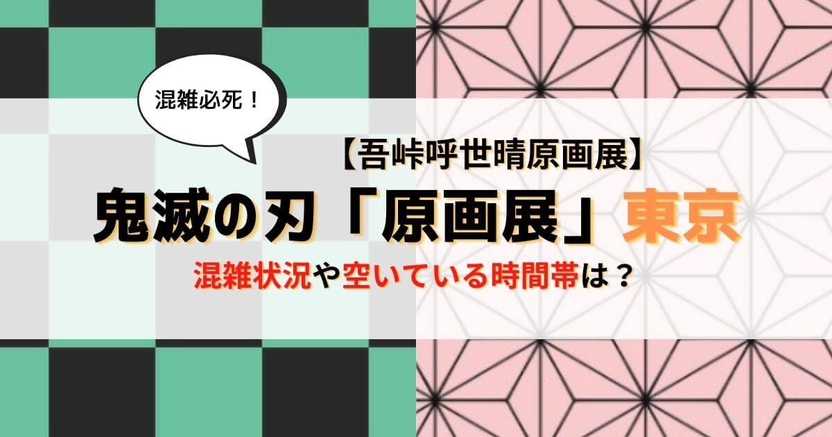 鬼滅の刃「原画展」東京はいつまで開催?混雑状況や空いている時間も調査!