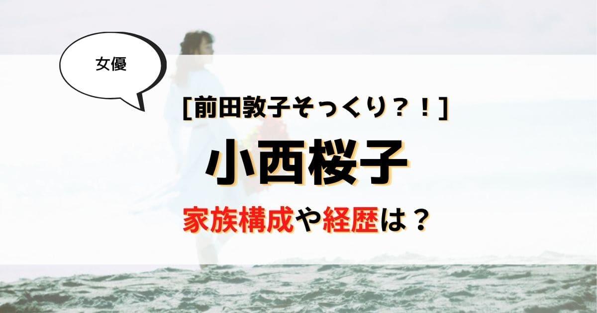 小西桜子の兄弟や両親など家族構成は?実家はお金持ち?