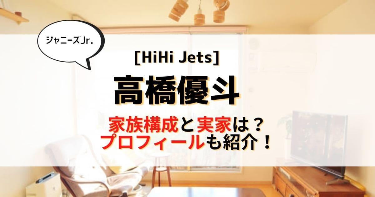 高橋優斗の実家はお金持ち?兄弟や父母の家族構成を調査!