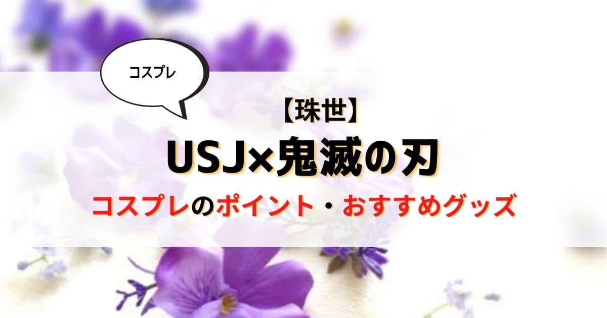 USJ鬼滅の刃に珠世コスプレで行く時のおすすめグッズ7選!