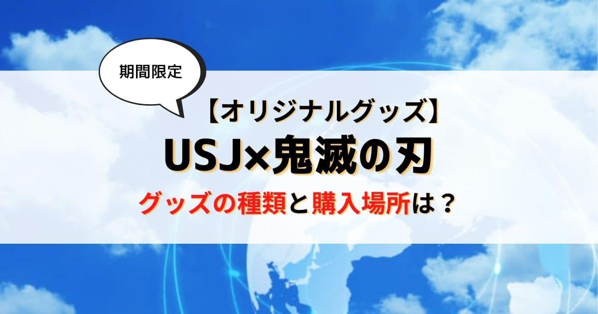 USJ鬼滅の刃グッズは通販で買える?グッズの種類と購入場所を調査!