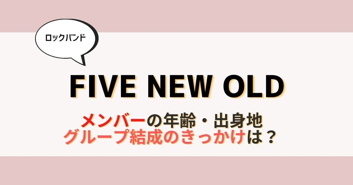 FIVE NEW OLDのメンバーの年齢や出身地、グループ結成のきっかけを調査!